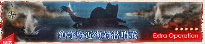 鎮守府近海対潜哨戒 1-5 (Extra Operation)