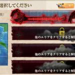 2015春イベント【E-1】 発動準備、第十一号作戦!