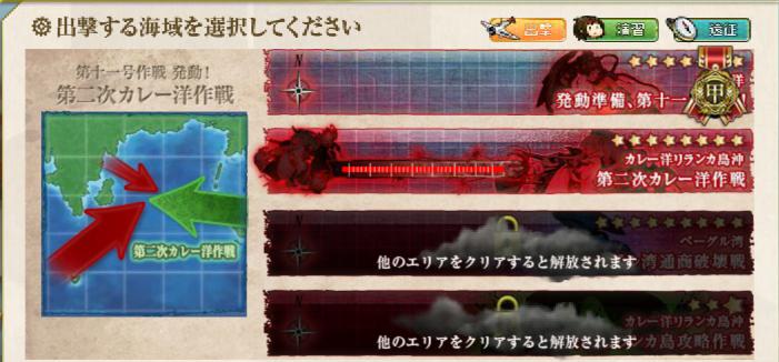 春イベント【E-2】第二次カレー洋作戦