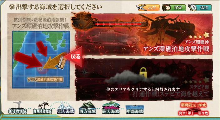 春イベント【E-5】アンズ環礁泊地攻撃作戦