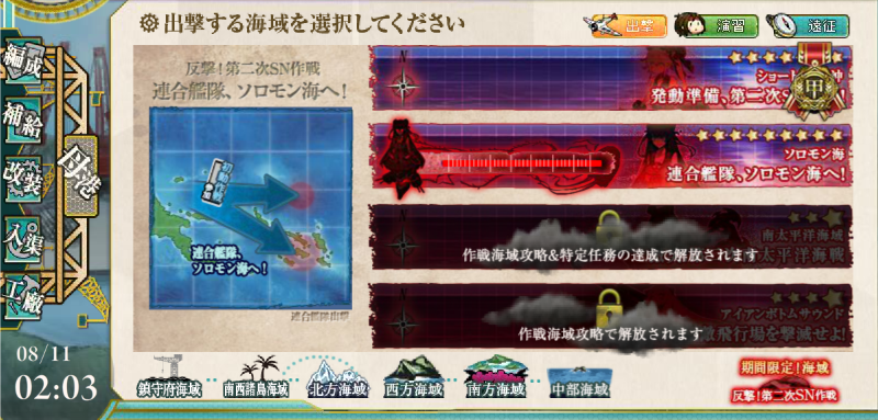 夏イベント【E-2】連合艦隊、ソロモン海へ!