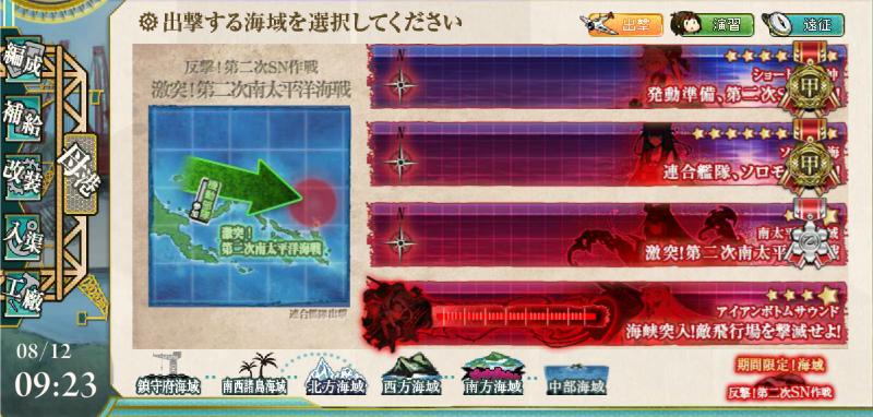 夏イベント【E-4】海峡突入!敵飛行場を撃滅せよ!