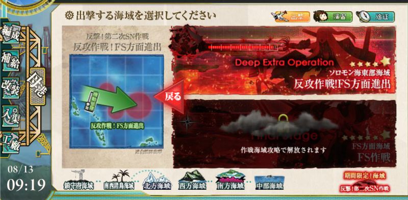 夏イベント【E-6】反攻作戦!FS方面進出