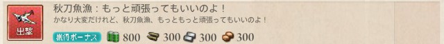 給糧艦×3