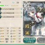 次に改二になる駆逐艦