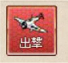 「第一航空戦隊」西へ!
