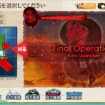 冬イベント【E-3】「捷四号作戦」後編