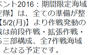 2016春イベは全7作戦海域の三部構成!