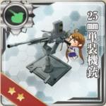 開発100回勝負!25mm単装機銃編