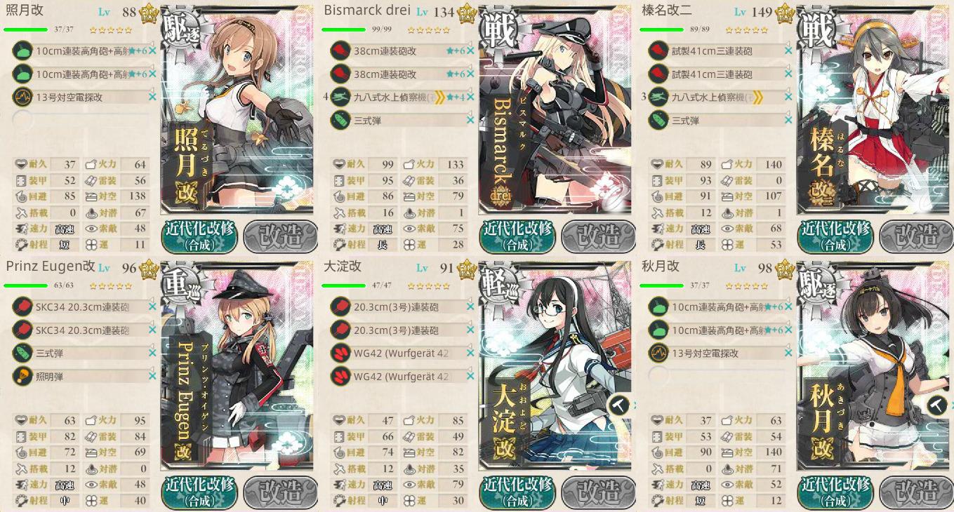 春風掘り第二艦隊編成