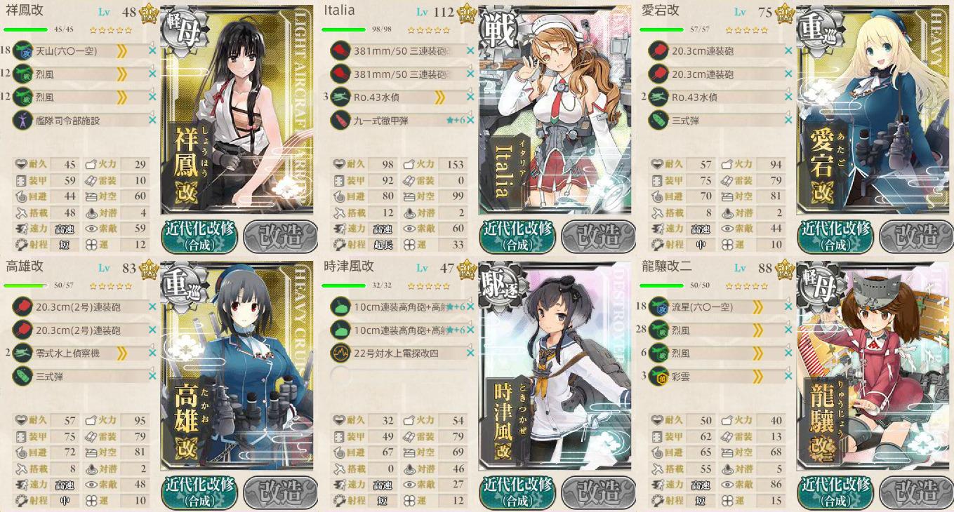 16春e-1第一艦隊