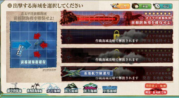 【E-1】前線制海権を確保せよ!2016春イベント