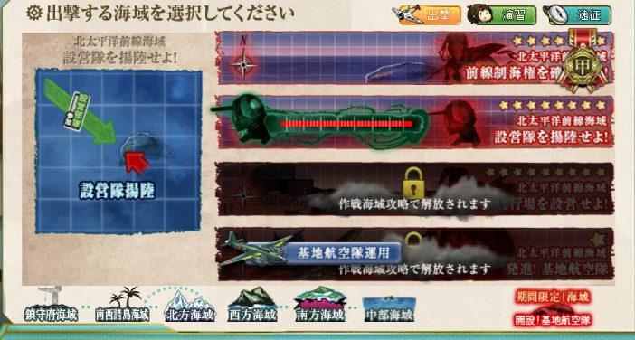 【E-2】設営隊を揚陸せよ!2016春イベント