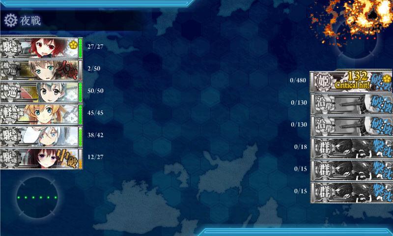 16春イベE-2ボス撃破