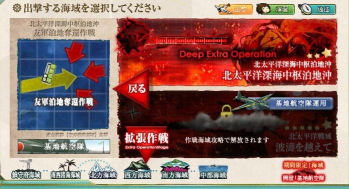 【E-6】友軍泊地奪還作戦 2016春イベント