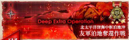 親潮掘り甲作戦E-6