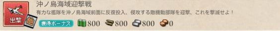 沖ノ島沖2-4