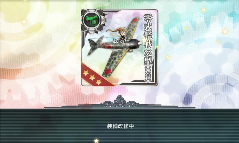 零式艦戦32型(熟練)を改修・上位装備へ更新してみた