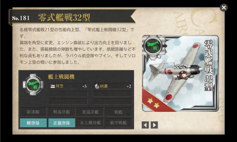 零式艦戦32型