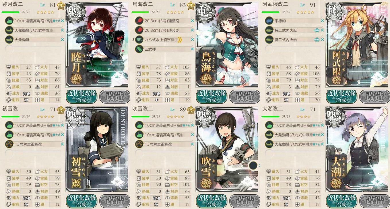 E-3第二艦隊