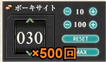開発を500回ですねー