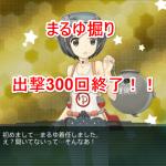 【E-1】まるゆ掘りの最終結果(300回出撃)16夏イベ