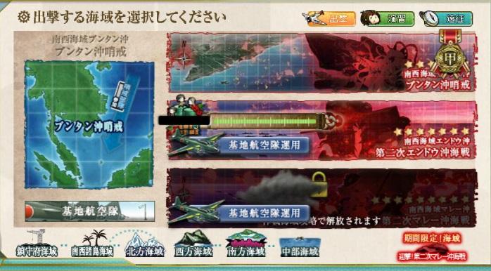 【E-2】第二次エンドウ沖海戦 2016夏イベント