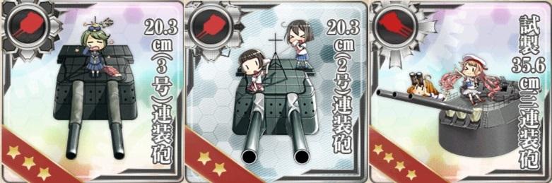 主砲 装備