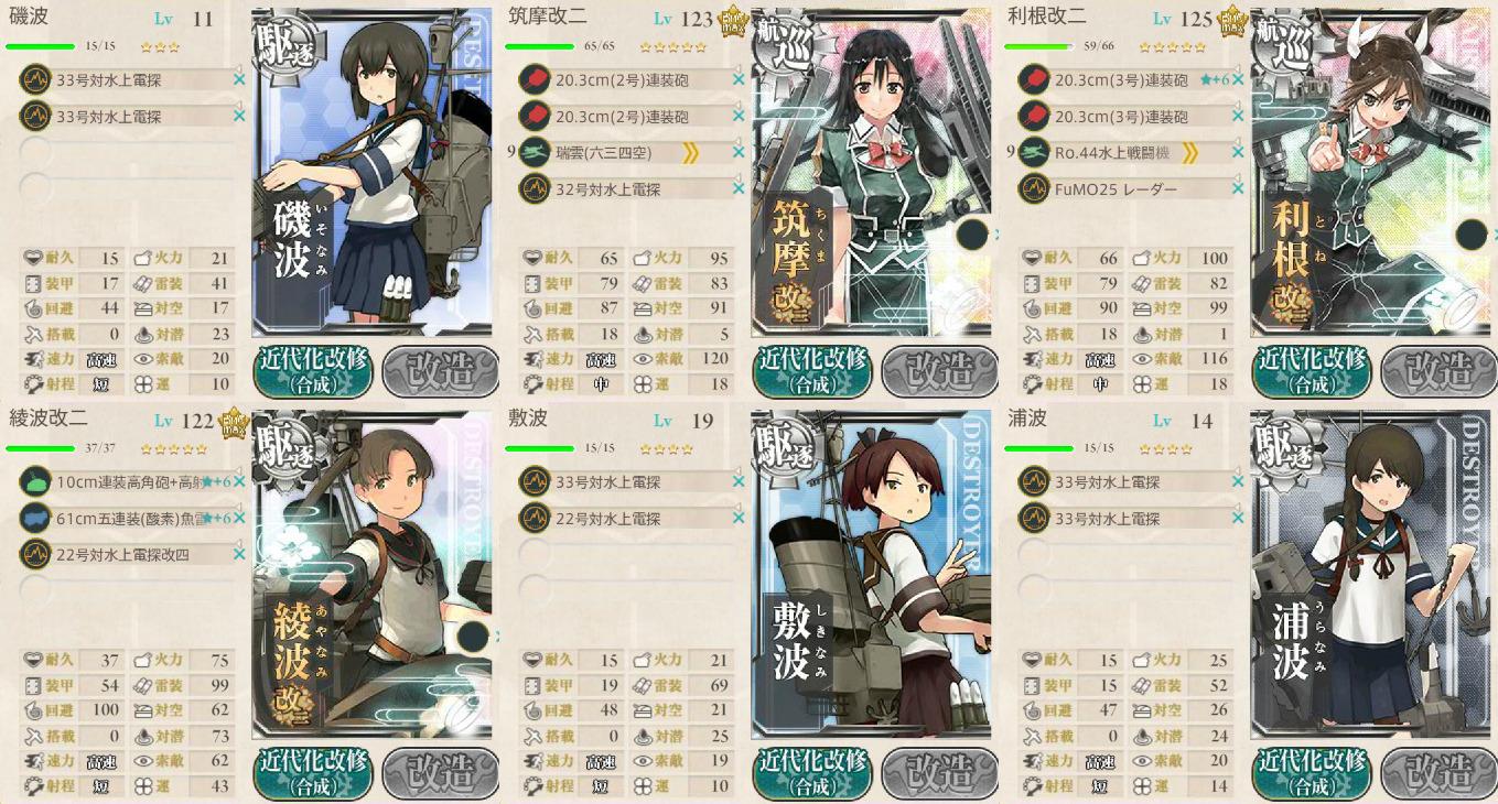 2-5 駆逐4隻 編成