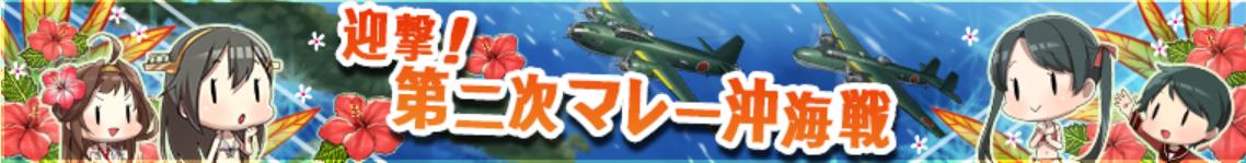 第二次マレー沖海戦 バナー