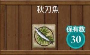 今年も秋刀魚祭りが来る
