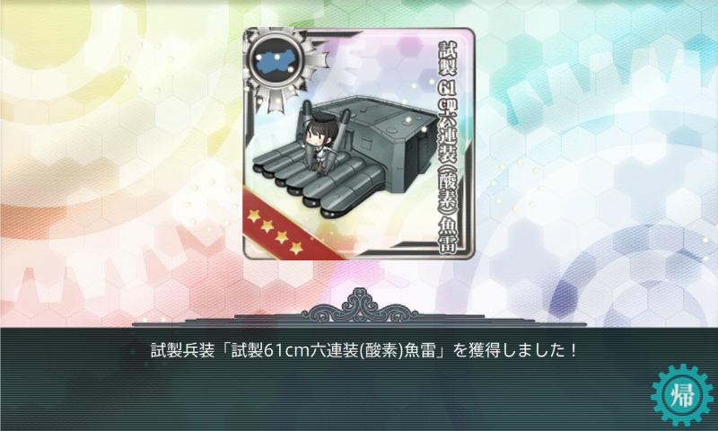 6連装魚雷