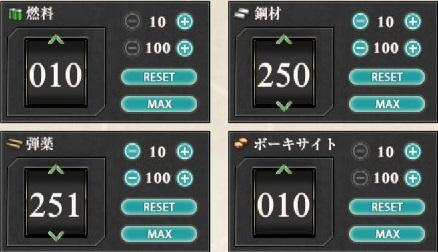 46㎝三連装砲 レシピ