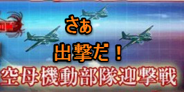 6-5「空母機動部隊迎撃戦」に出撃してみた!【EO海域】