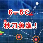 6-5下ルートで秋刀魚漁!(2016年)