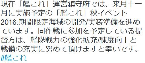 来月11月に秋イベント!
