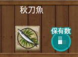 増える家具箱と増えない秋刀魚