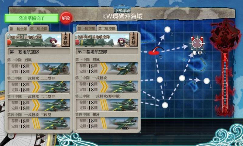 基地航空隊内訳 6-5