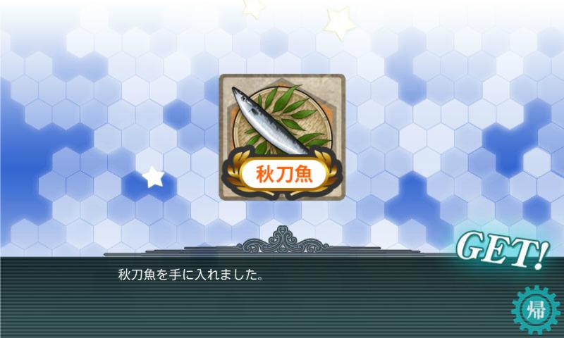 秋刀魚漁 艦これ