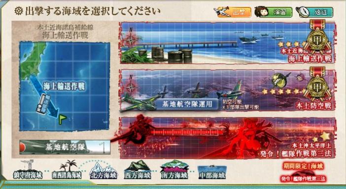 【E-3】発令!艦隊作戦第三法 2016秋イベント