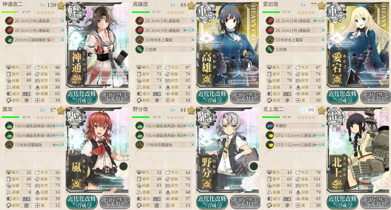 第二艦隊 E-3