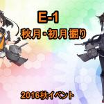 秋月・初月掘りE-1(甲作戦)2016秋イベント
