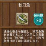 鎮守府秋刀魚祭り終了!