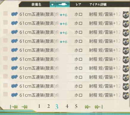 魚雷改修中