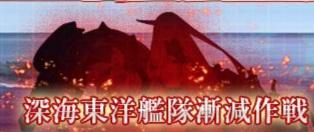11月の4-5(5編成挑戦ver)