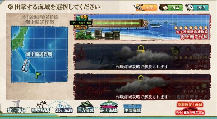 【E-1】海上輸送作戦 2016秋イベント