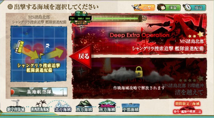 【E-4】シャングリラ捜索追撃 艦隊前進配備(前編)2016秋イベント