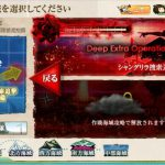 【E-4】シャングリラ捜索追撃 艦隊前進配備(後編)2016秋イベント
