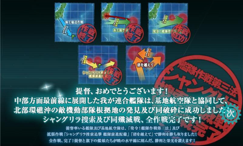 2016秋イベントクリア画面