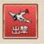 洋上航空戦力を拡充せよ!